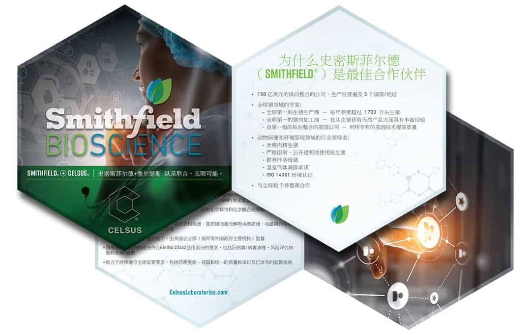 Mandarin Chinese Advertisement Smithfield Bioscience Cannonball